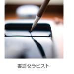書道セラピスト
