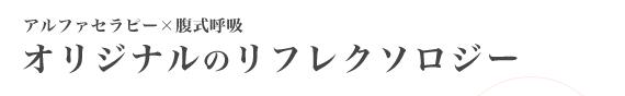 アルファフットセラピスト養成講座とは(内容)