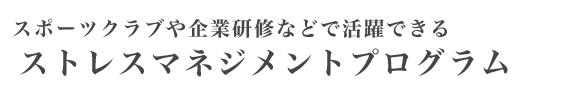 アルファビクスインストラクター養成講座とは(内容)