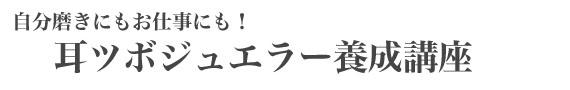 【耳つぼジュエラー養成通学・通信講座】