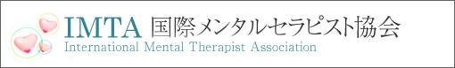 国際メンタルセラピスト協会リンク