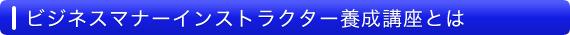【タイトル】ビジネスマナーインストラクター養成講座