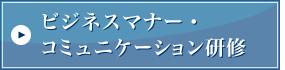 ビジネスマナー・コミュニケーション研修