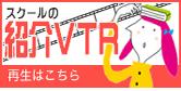 スクールの紹介VTR