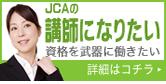 JCAの講師になりたい
